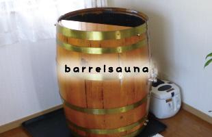 バレルサウナのイメージ