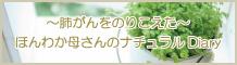 Happy Diary(アロマ長崎ブログ)