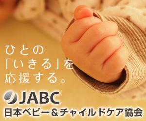 日本ベビー&チャイルドケア協会